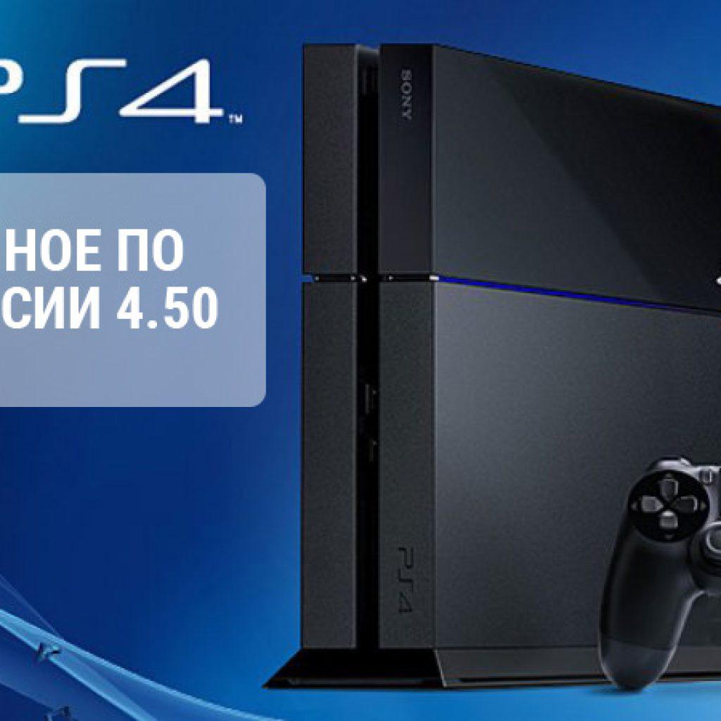 системного ПО PS4 версии 4.50