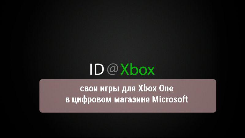 ID@Xbox, свои игры для Xbox One в цифровом магазине Microsoft