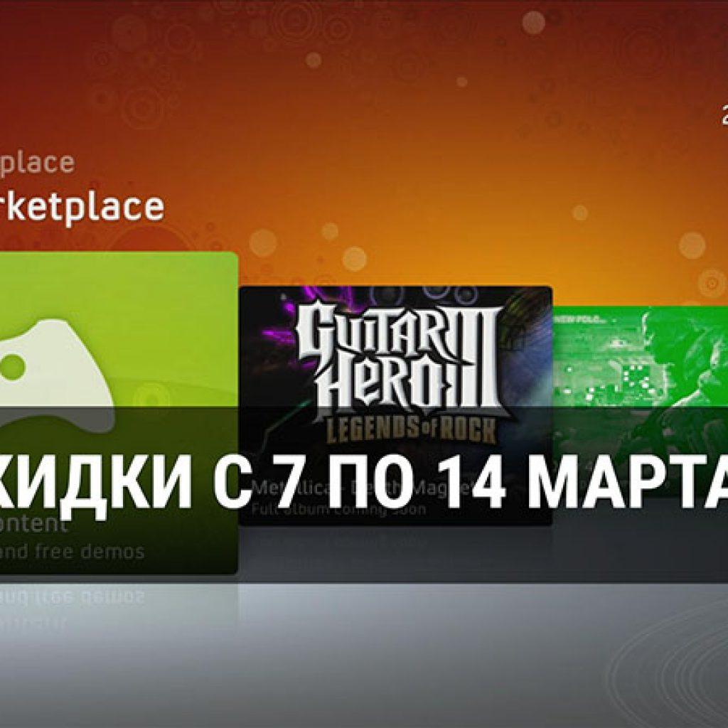 Xbox Marketplace