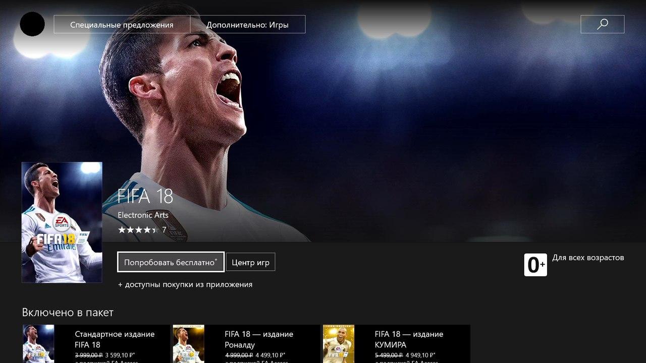 Релиз FIFA 18 совсем скоро
