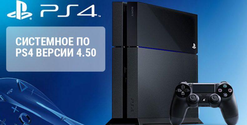 Бета-тестирование системного ПО PS4 версии 4.50