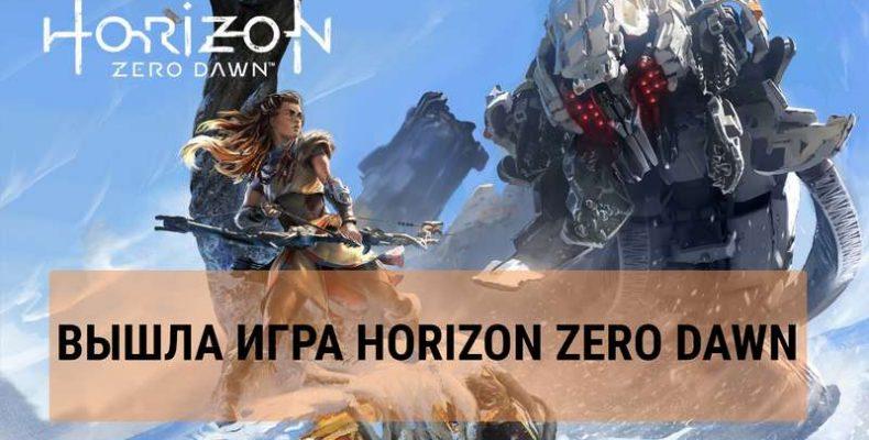 Релиз Horizon Zero Dawn состоялся 1.03.2017