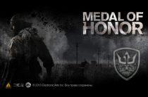 Прохождение Medal of Honor 2010