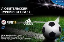 PlayStation Россия и Adidas проведут любительский турнир по игре FIFA 17