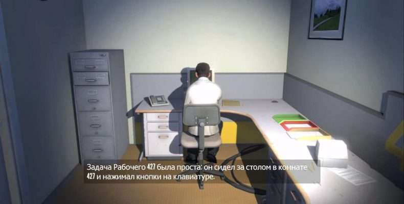 Комедийная игра The Stanley Parable
