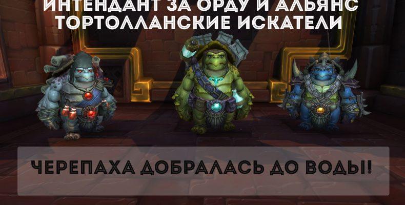 Тортолланские искатели интендант Альянс и Орда