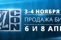 Blizzcon 2017 будет проводиться 3-4 ноября