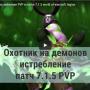 Охотник на демонов — истребление, PVP в патче 7.1.5 world of warcraft: legion