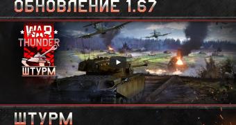 War Thunder — Обновление 1.67 «Штурм»
