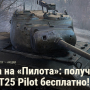 WoT: получи премиум танк T25 Pilot бесплатно!